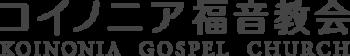 宗教法人 コイノニア福音教会