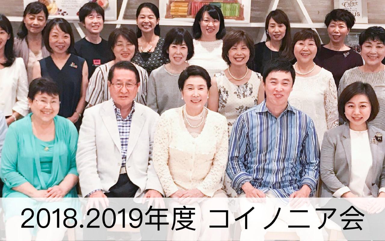 2016.2017年度 コイノニア会/Koinonia5つの目的
